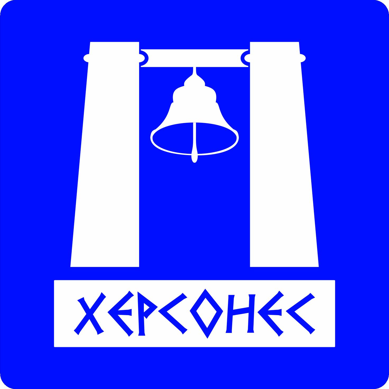 логотип компании ХЕРСОНЕС НЕДВИЖИМОСТЬ