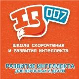логотип компании Школа скорочтения IQ 007 Севастополь