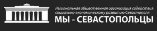 логотип компании Благотворительная организация \»Мы севастопольцы\»