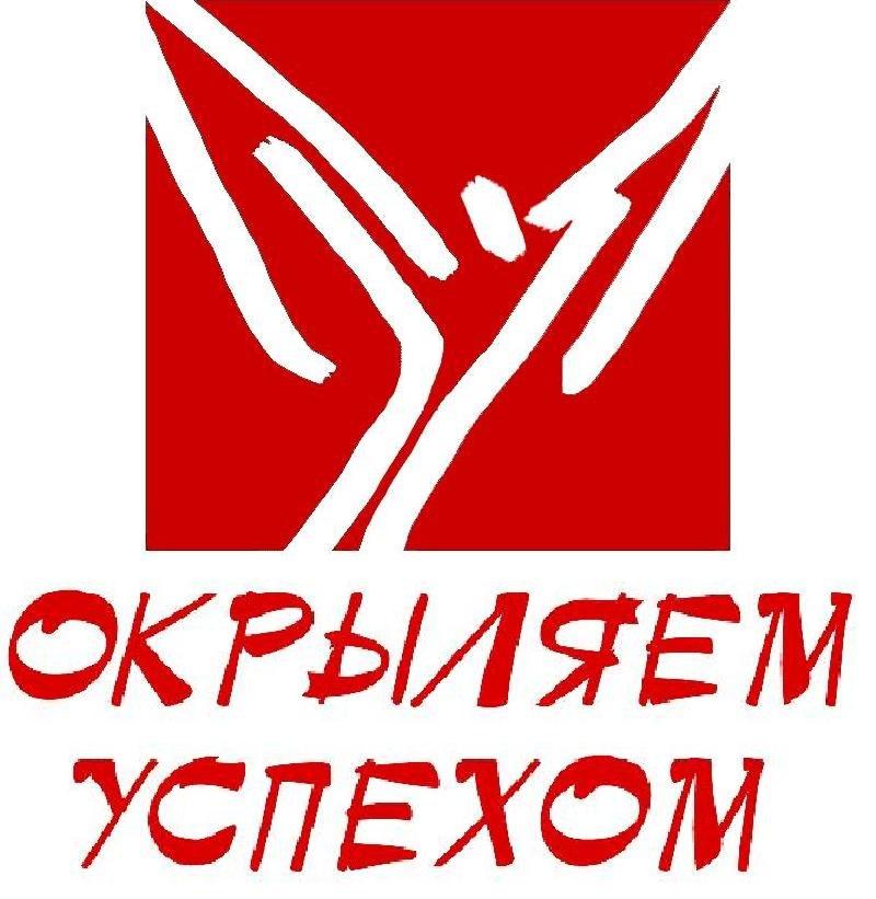 логотип компании Консалтинговая компания \»Окрыляем Успехом\»