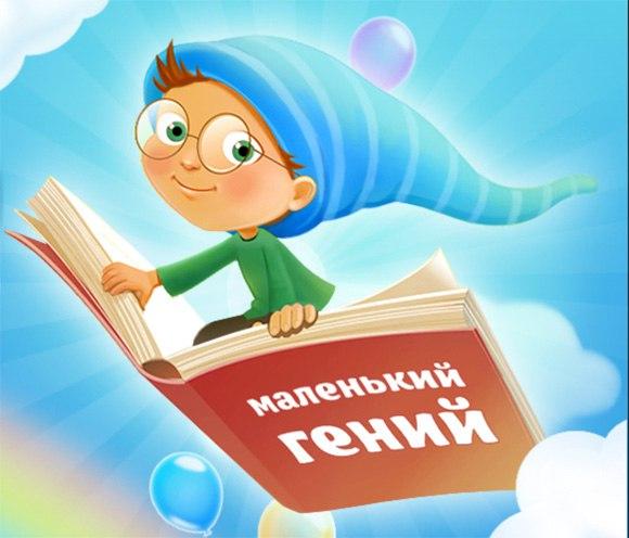 логотип компании Детский центр \»Маленький гений\»
