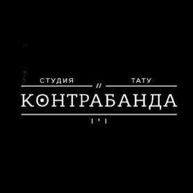 логотип компании тату салон \»Контрабанда\»