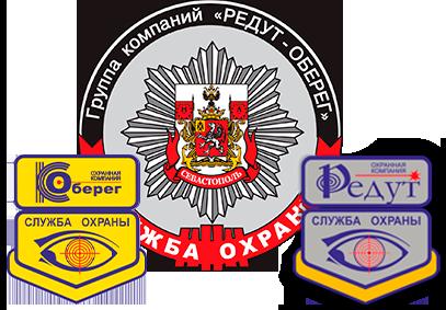 логотип компании «РЕДУТ — «ОБЕРЕГ»
