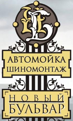 логотип компании Автомойка \»Новый Бульвар\»