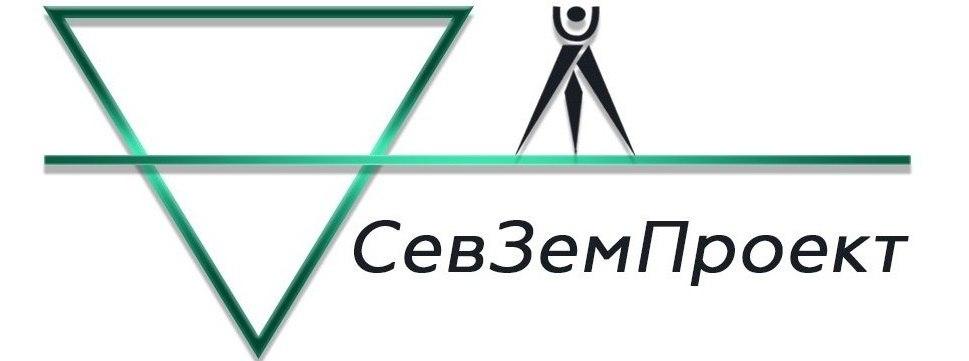 логотип компании Севземпроект