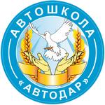 логотип компании АНО ДПО УЦ «Автодар»