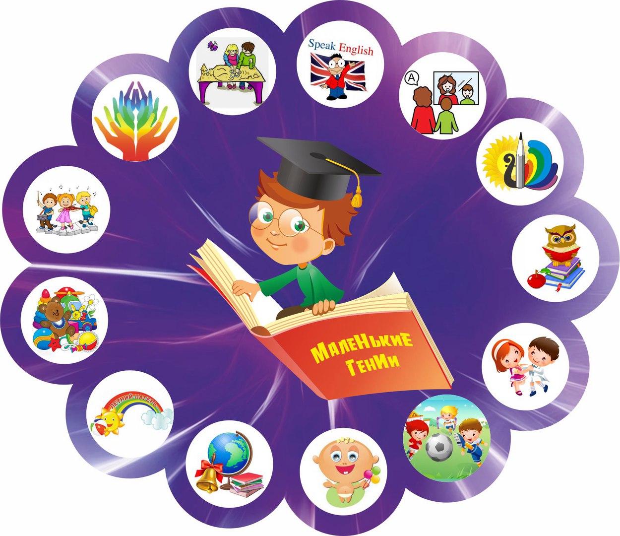логотип компании Детский центр \»Маленькие Гении\»