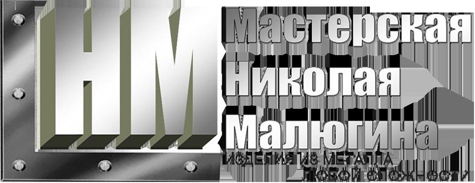 логотип компании Сварочная мастерская Николая малюгина