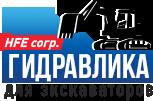 логотип компании Гидравлика для экскаваторов