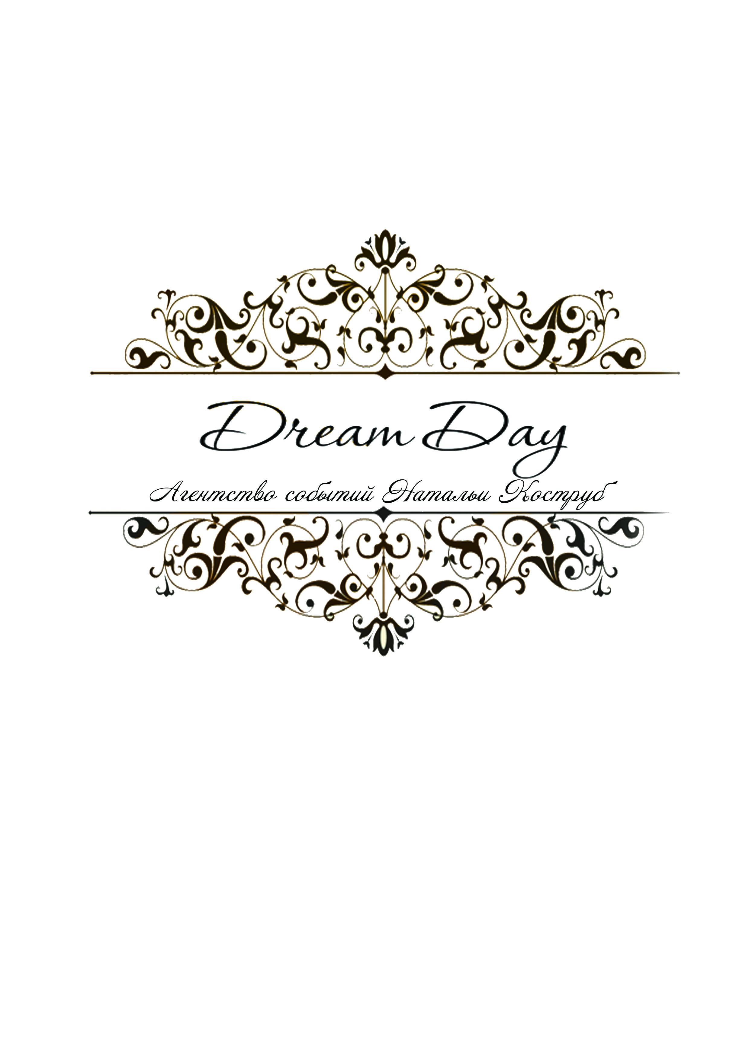 логотип компании Dream Day студия стильных событий