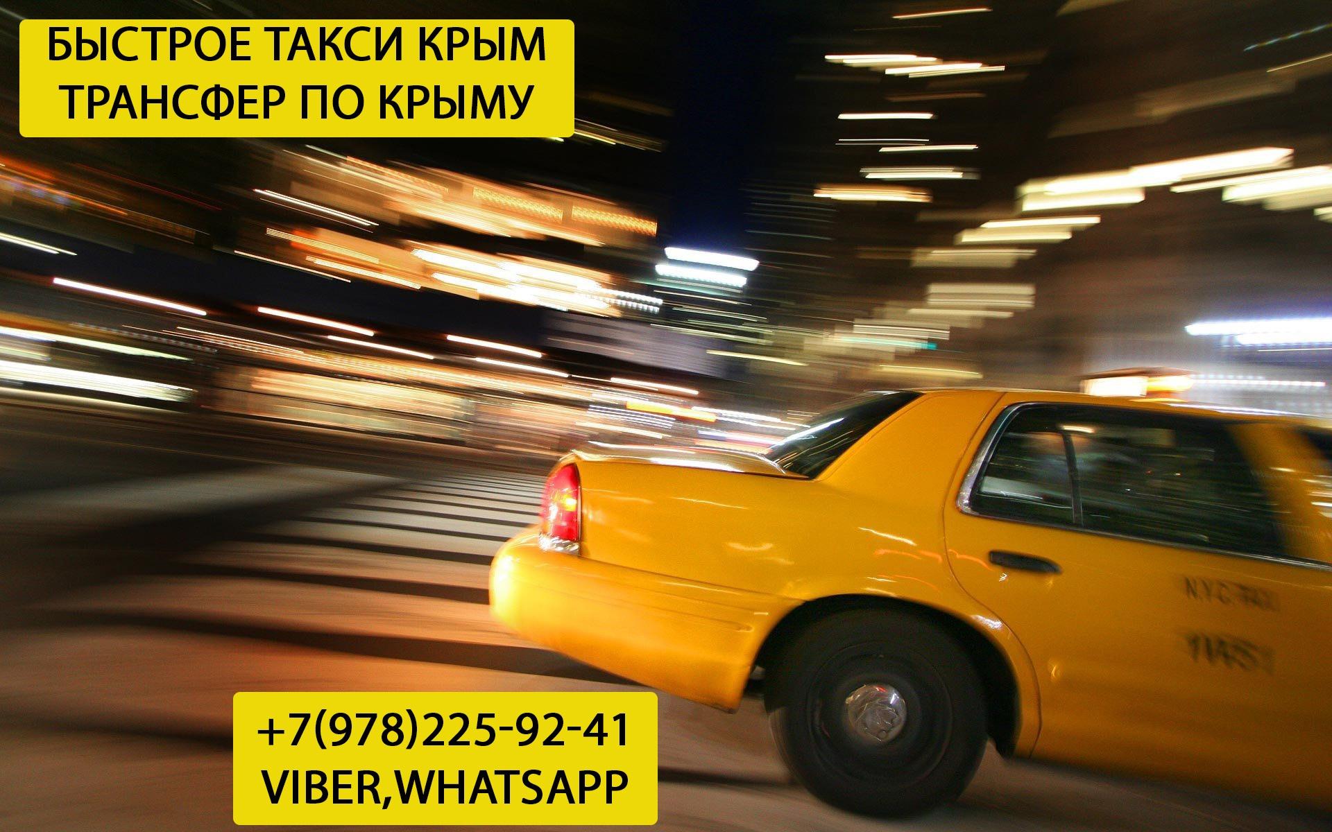 логотип компании Быстрое такси Крым