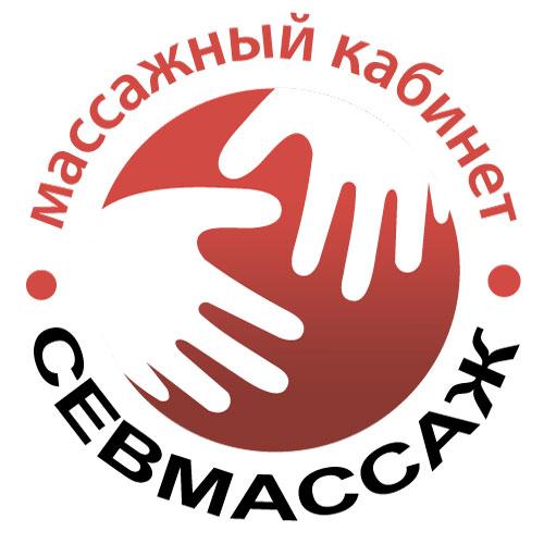 логотип компании Севмассаж, массажный кабинет