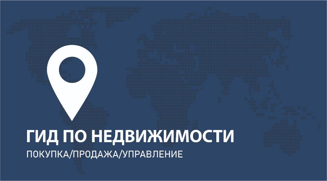 логотип компании Гид по недвижимости