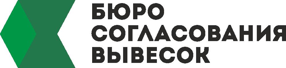 логотип компании Бюро согласования вывесок