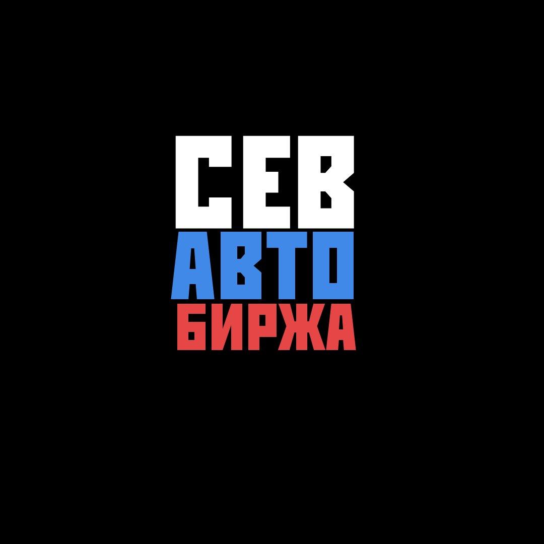 логотип компании СевАвтоБиржа