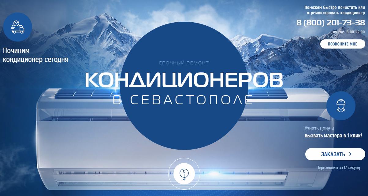 логотип компании КлиматЛаб-Севастополь