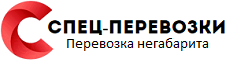 логотип компании Спец-перевозки Севастополь