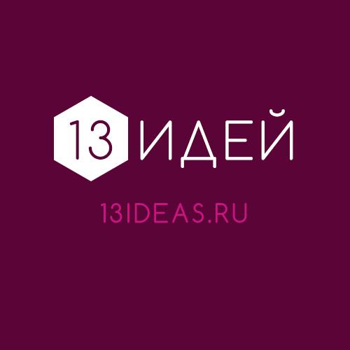 логотип компании 13 Идей
