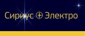 логотип компании Sirius-Electro