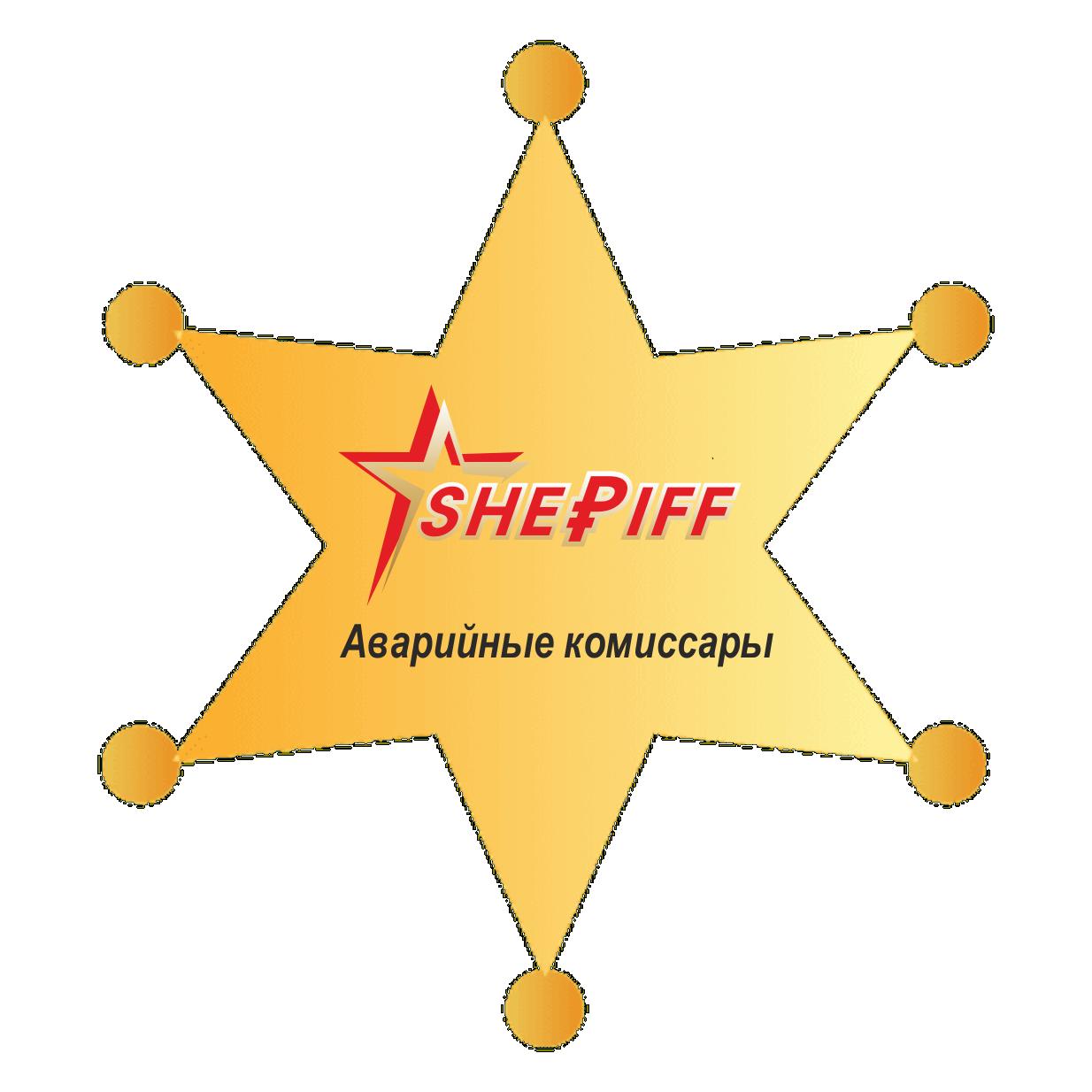 логотип компании Аварийные комиссары \»SHERIFF\»
