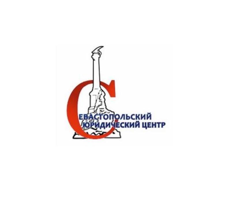 логотип компании Севастопольский Юридический центр