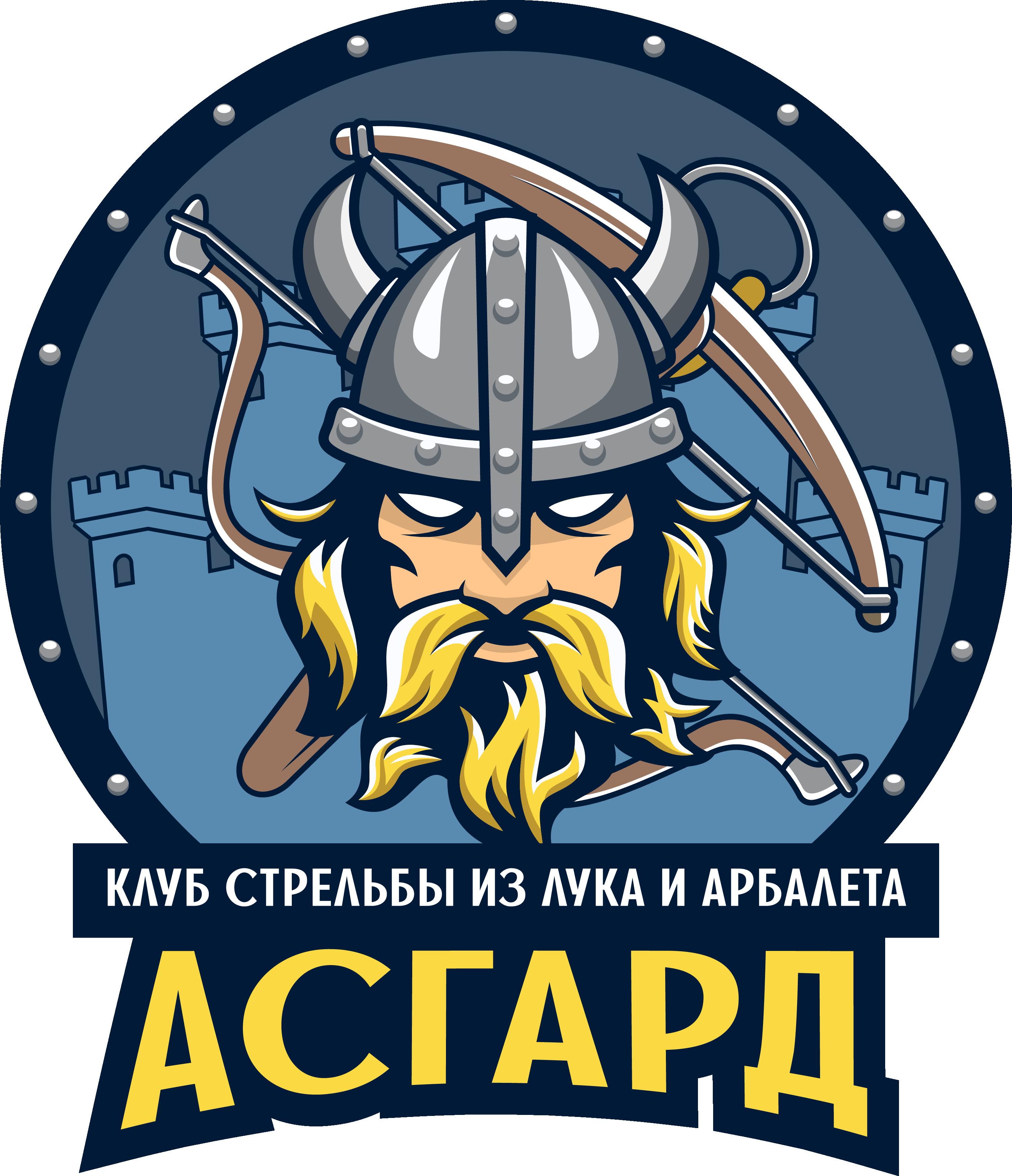 логотип компании Клуб стрельбы из лука и арбалета \»Асгард\»