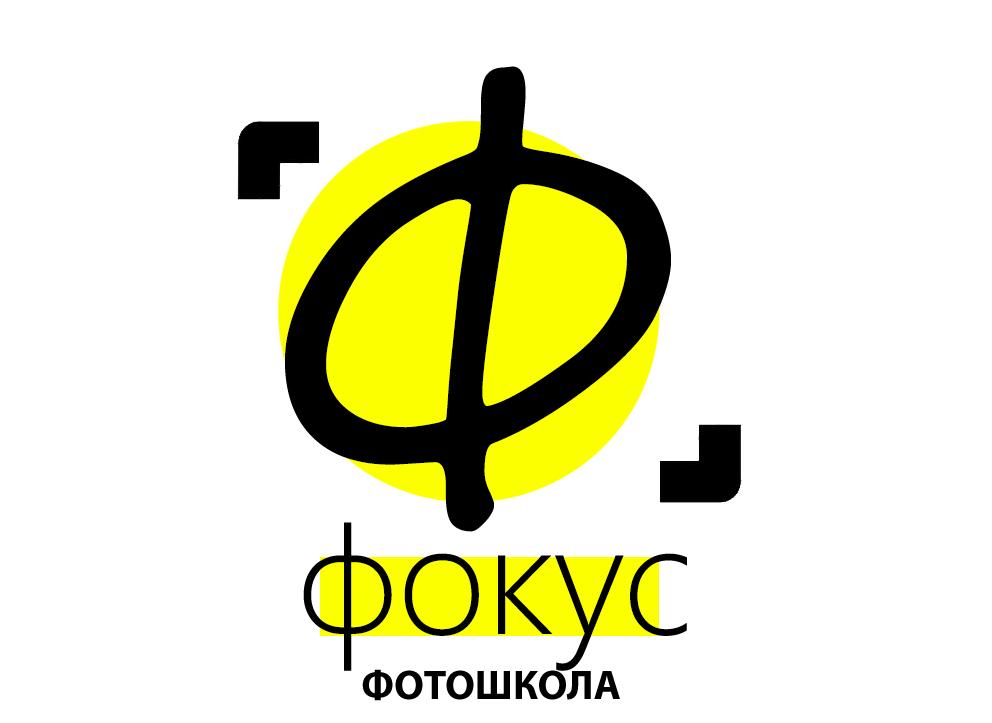 логотип компании Фотошкола ФОКУС